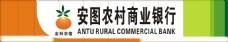 農村商業銀行