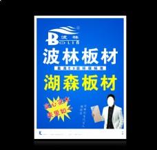 波林板材  板材DM 板材海报