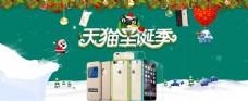 淘宝天猫圣诞节手机钢化膜海报p