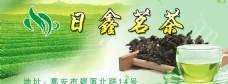 茶叶首页广告