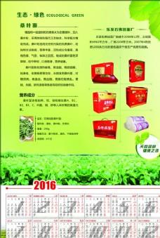 农产品2016年挂历