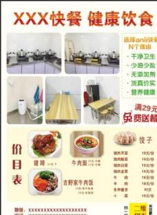 安利锅快餐宣传单