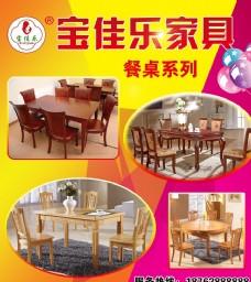 家具商场之餐桌系列