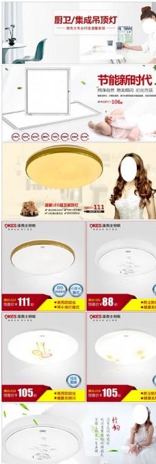 吸顶灯 关联销售 简约灯分类