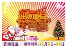 迎元旦庆圣诞珠宝宣传海报