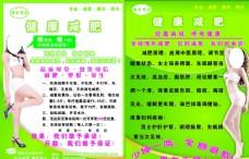 中医健康减肥彩页