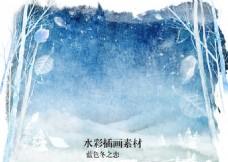 蓝色冬之恋插画背景