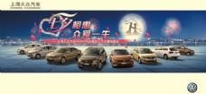 上海大众七夕节