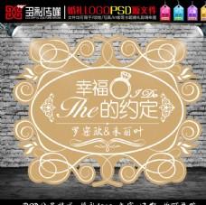 香槟色主题婚礼logo