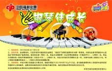 海报 钢琴伴成长