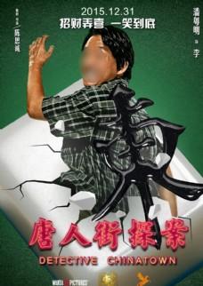 唐人街探案电影海报