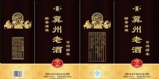冀州老酒酒盒包装