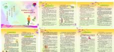 计划生育宣传册