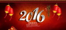 2016谨贺新年
