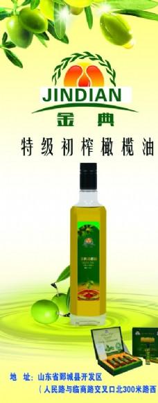 橄榄油 展架