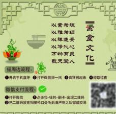 素食文化 美食文化 中国风海报