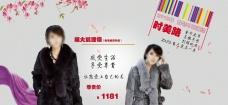 冬季女装海报