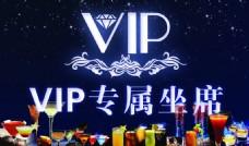 vip专属坐席
