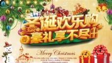 圣诞欢乐购PSD海报素材