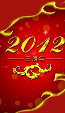 龙年 春节
