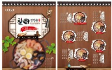 韩式锅仔海报