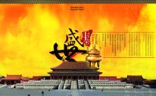 盛世中华海报