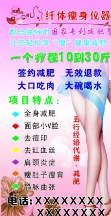 瘦身减肥宣传海报