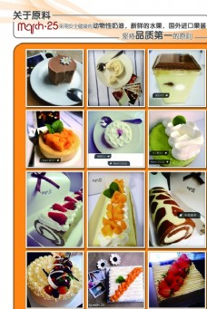 甜点 法式西点 单页设计