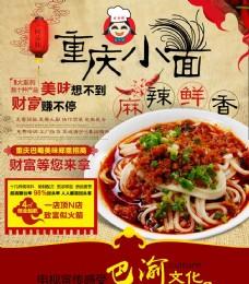 重庆小面淘宝海报