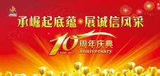 10周年慶典