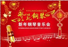 艺苑钢琴新年音乐会