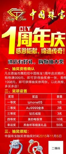 中国珠宝店1周年店庆X展架