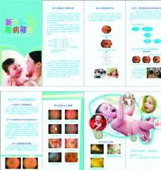新生兒眼底篩查項目實施計劃