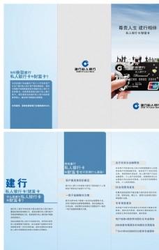 私人银行卡财富金融卡宣传折页