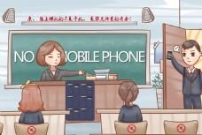 无手机课堂