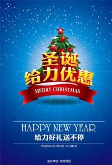 圣诞给力优惠海报