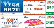 中国电信 电信活动