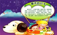 幼儿园动漫海报
