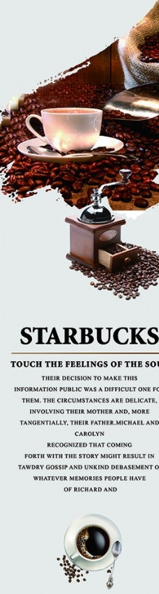 咖啡海报 展板