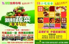 新鲜蔬菜特价生鲜市场年底优惠
