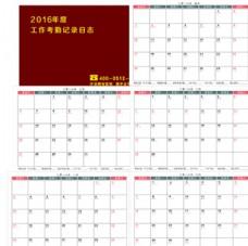 2016工作日历记事本