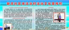 趙莊村依法治村法治文化宣傳欄