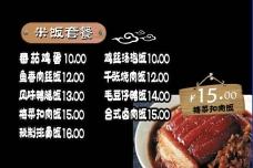 快餐店饭食简餐菜单灯箱片