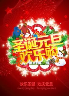 圣诞元旦海报
