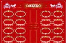 大红色婚礼座次表