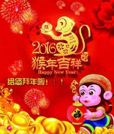 2016猴年吉祥