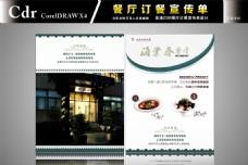 餐厅菜品宣传单