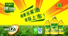 寿花金胚玉米油宣传海报
