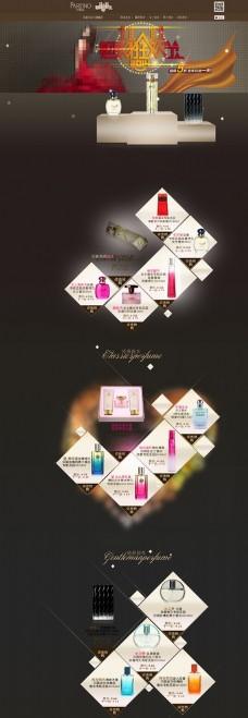 双十一活动香水促销医美网站网页