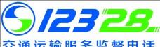 交通运输logo
